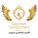 سالن زیبایی سپیده یزدان مهر اصفهان