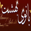 سالن زیبایی بانوی بهشت تهران