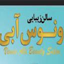 سالن زیبایی ونوس آبی تهران